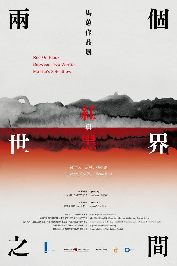 2016 Ma Hui Beijing (2)